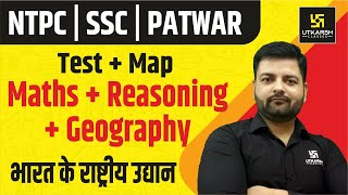 Maths + Reasoning + Geography Test | For Bank NTPC, SSC & All Other Exams | By Saket Sir