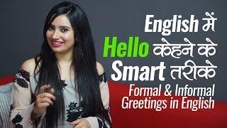 Скачать English म Hello क हन क SMART तर क Greetings In English Speaking Practice Lesson In Hindi