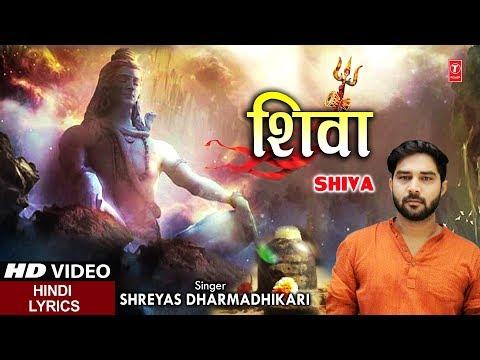 शिवा-shiva-i-shreyas-i-hindi-lyrics-i-new-shiv-bhajan-i-full-hd-video-song