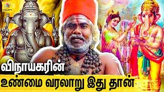 Karuvurar Siddhar On Vinayagar History | Ganesh Chaturthi