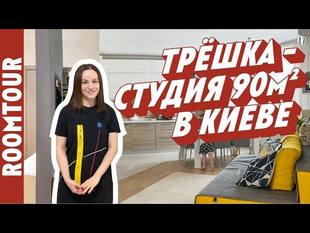 ОБЗОР трехкомнатной квартиры в КИЕВЕ! Дизайн интерьера и жизнь в Украине. Рум тур 276.
