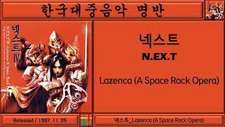 한국대중음악명반 / 넥스트 (N.EX.T) 4집 / Lazenca (A Space Rock Opera)