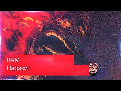 💥 Иностранец реагирует на RAM — Паразит