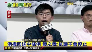 最新》港撤回送中條例 黃之鋒:抗議不會停止