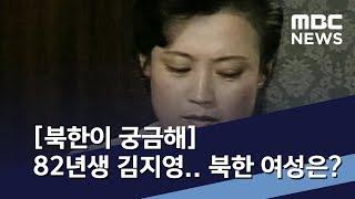 [북한이 궁금해] 82년생 김지영.. 북한 여성은? / MBC 통일전망대 (2019년 11월 9일)
