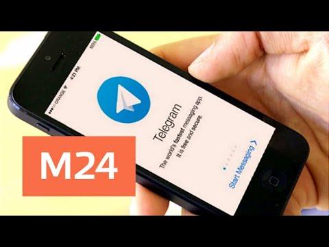 Работа мессенджера Telegram частично восстановлена - Москва 24