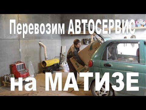 Переезд АВТОСЕРВИСА на Daewoo Matiz - Автосервис в ГАРАЖЕ. Часть 10