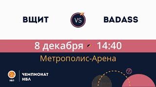 ВЩИТ - BadAss