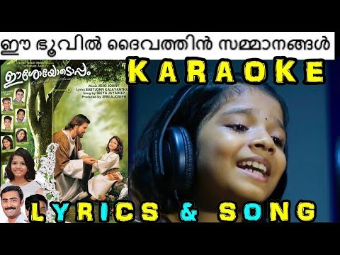 Ee boovil | Karaoke included | Eesoyodoppam | sreya jayadeep | jojo johny | baby john