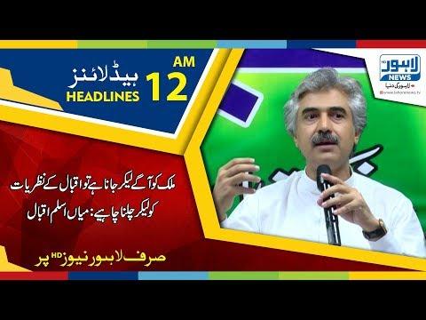 12 AM Headlines Lahore News HD - 22 April 2018