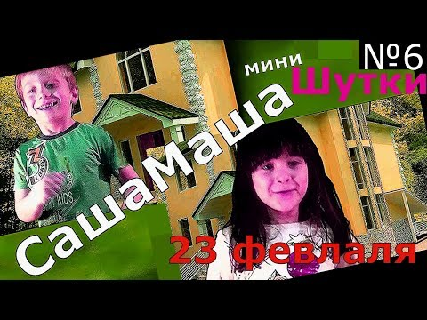 СашаМаша 23 Февраля!!!..... - Лучшие видео поздравления [в HD качестве]