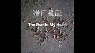 【高品質無損】朴樹 The Fear In My Heart  2017年 全新專輯 《獵戶星座》