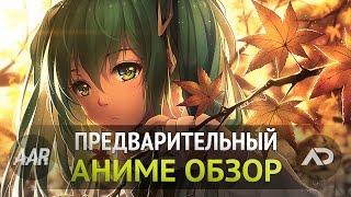 Advance Anime Review / Предварительный Аниме Обзор - Осень 2015.