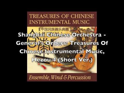 Shanghai Chinese Orchestra - General's Orders: Hezou 4 (Short Ver.)