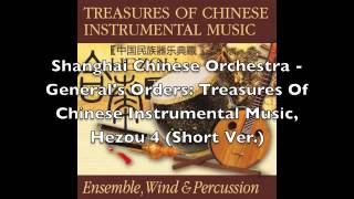 Shanghai Chinese Orchestra - General