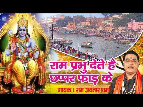 Superhit Ram Bhajan || Ram Prabhu Dete Chhappar Fad Ke || Ram Avtar Sharma #Full Video Song