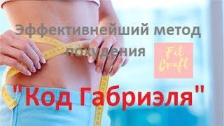 Эффективнейший метод похудения   Код Габриэля  Быстро и эффективно похудеть используя код Габриэля