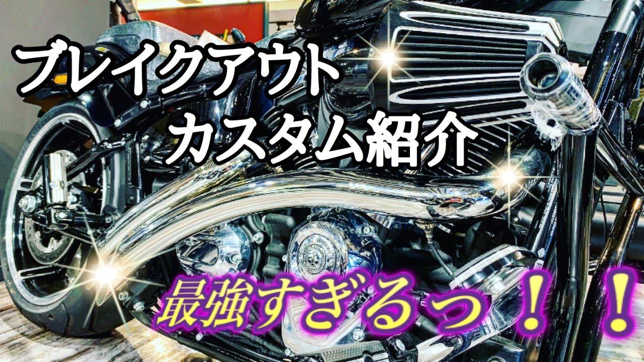 【カスタム】2019年式 FXBRS ブレイクアウト☆カスタム紹介☆【最強】