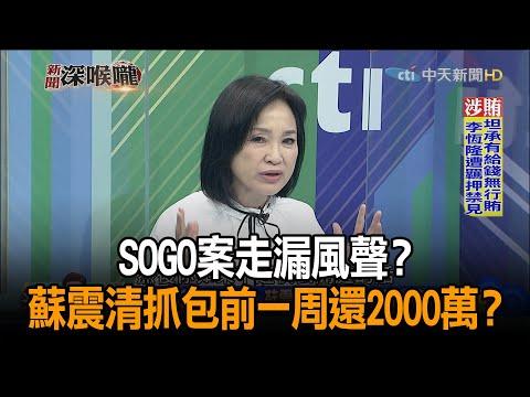 《新聞深喉嚨》精彩片段 SOGO案走漏風聲 蘇震清抓包前一周還2000萬