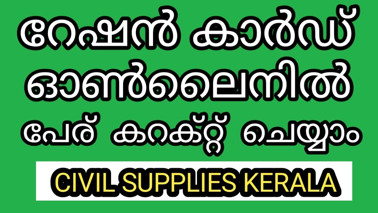 How To Correct Name In Your Ration Card Online Kerala Civil Supplies Malayalam New Update Youtube