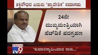 HD Kumaraswamy To Be Sworn In As CM Today, Deputy CM, Speaker Posts Go To Congress