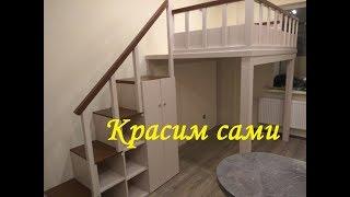 кровать чердак в квартире студии. Покраска своими руками.Loft bed in the Studio apartment. Painting