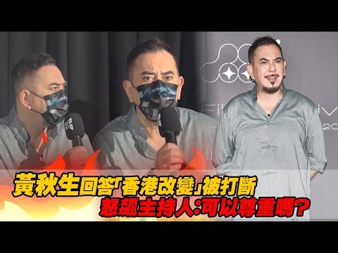 黃秋生回答「香港改變」被打斷 怒飆主持人:可以尊重嗎?