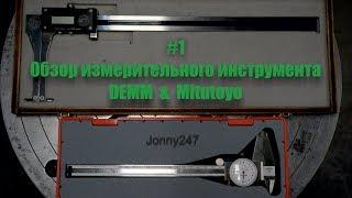 Обзор #1 интересные штангенциркули DEMM и Mitutoyo