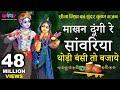 Best Krishna Bhajan | Bhakti Song (2018) | Makhan Doongi Re Sanwariya Thodi Bansi To Bajaye