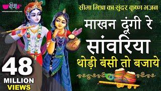 माखन दूंगी रे सांवरिया | Best Krishna Bhajan | Makhan Doongi Re Sanwariya | Seema Mishra