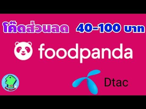 โค๊ดส่วนลด Food panda 40 – 100 บาท