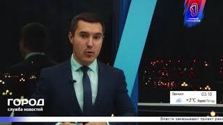 Служба новостей ГОРОД 14 11 2019