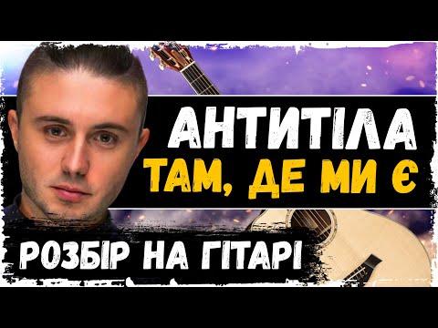 Клип Антитіла - Tdme (Там Де Ми Є)