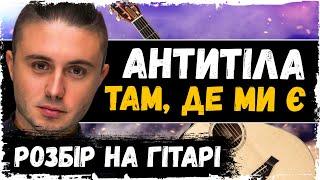 🇺🇦 Антитіла - TDME (Там, де ми є) (розбір на гітарі від MuseTANG) + акорди, табулатура