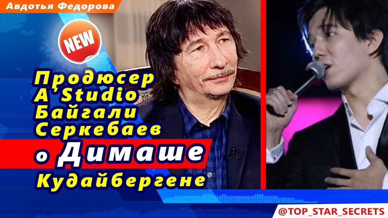 Продюсер  A'STUDIO Байгали Серкебаев тепло отозвался о Димаше Кудайбергене