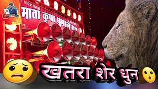 खाटी शेर धुन - Mata Kripa Dhumal Raipur - Best Sound Quality Sher Dhun - Dj Dhumal Unlimited