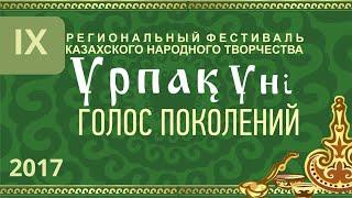 IX региональный фестиваль казахского народного творчества «Урпак уни - Голос поколений»