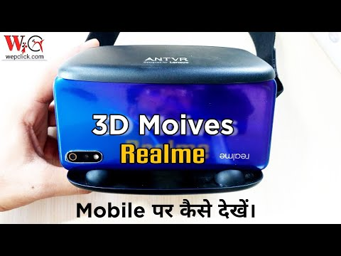 3D Movies Realme Mobile पर कैसे देखें। How To Watch 3D Movies In Realme , Oppo And Others Phones. WC
