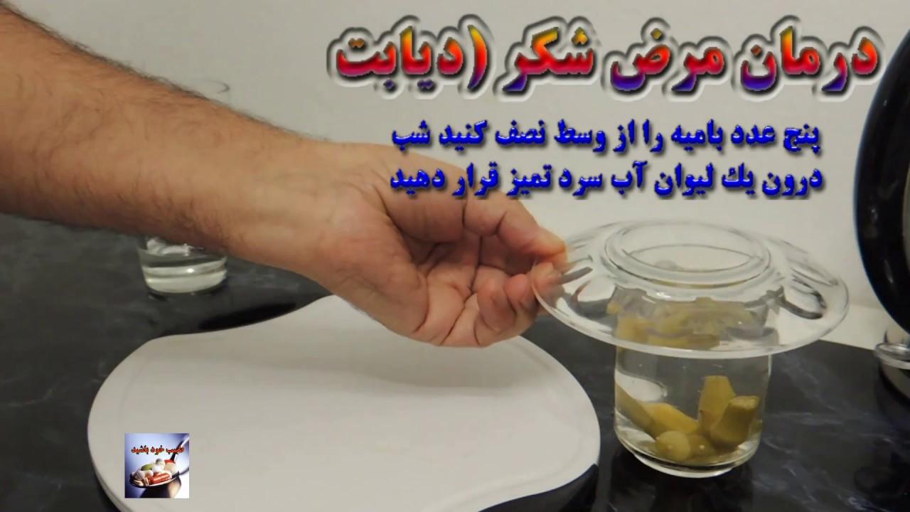 طرز استفاده بامیه برای دیابت