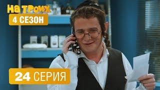 На троих - СВЕЖАЯ СЕРИЯ - 4 сезон 24 серия | ЮМОР ICTV