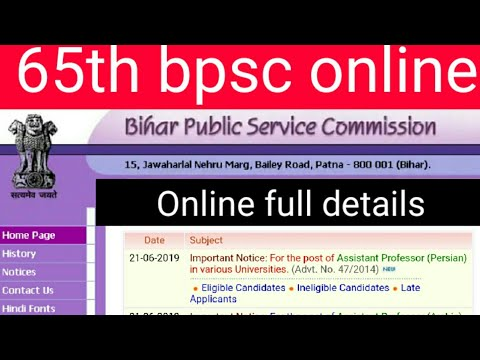 BPSC 65th Combined Preliminary Exam Online 2019 || 65th bpsc online 2019 - Samrat Sir