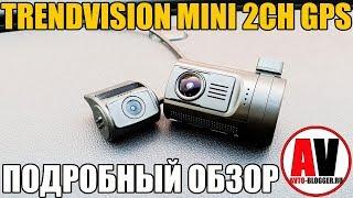 Trend vision видеорегистраторы