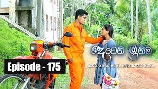 Deweni Inima | Episode 175 06th October 2017