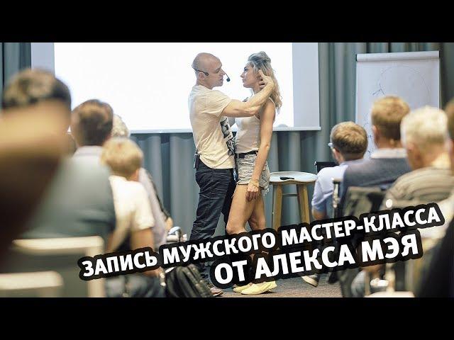 Взрывной секс мастер-класс для мужчин от Алекса Мэя...