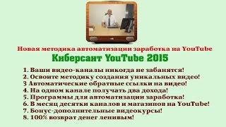"""Видео уроки и советы по заработку на канале YouTube, введение курс """"Киберсант YouTube 2015""""."""