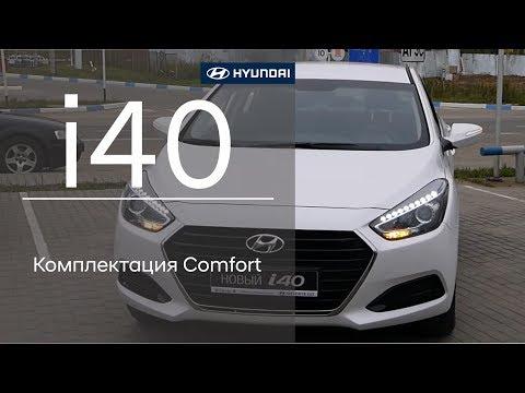 Hyundai i40 Комплектация Comfort