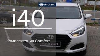 видео Седан Hyundai i40 2013 в новой комплектации.