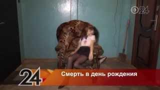В Казани 19-летнюю девушку убили в День ее рождения