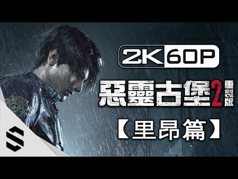【惡靈古堡 2 - 重製版】3小時電影剪輯版(里昂篇) - 無介面、無準心、零收集、完整劇情 - PC特效全開2K60FPS - Resident Evil 2 Remake