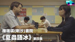 Publication Date: 2020-03-12 | Video Title: 夏蟲語冰 Integration | 第4集